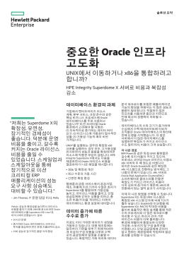 UNIX에서의 이동 또는 x86 통합을 위해 중요한 Oracle 인프라 현대화