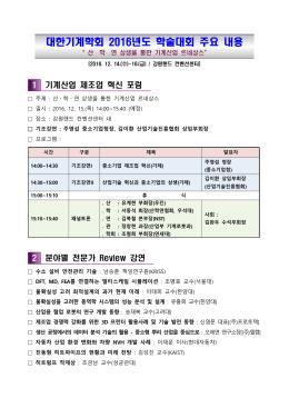 대한기계학회 2016년도 학술대회 주요 내용