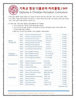 기독교 영성 디플로마 커리큘럼 / DCF