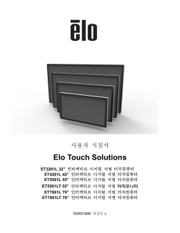 2 - Elo Touch Solutions