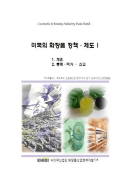 화장품_정책제도I (size : 410/305944 Byte)