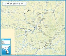 고구려 유적 밀집(국내성) 지역
