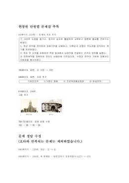 파일현창원 테마별 문제집 추록 ( 112242 Byte )