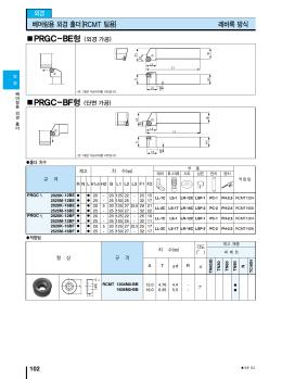 베어링용 외경 홀더~RCMT 팁용₩ 레바록 방식