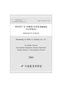2005 국립환경과학원