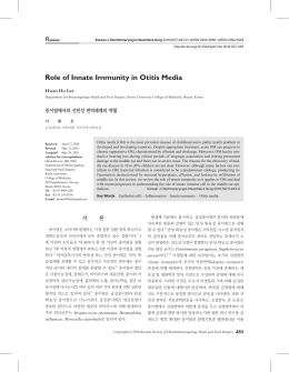 Role of Innate Immunity in Otitis Media