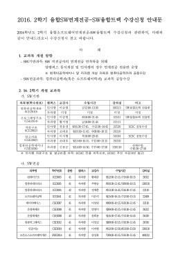 16. 2학기 SW융합트랙 수강신청 안내문.