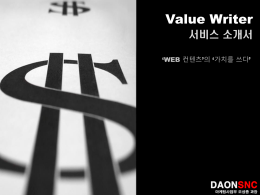 자세히 - ValueWriter