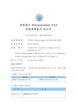 셜록홈즈 PrivacyCenter V3.0 인증효력유지 보고서