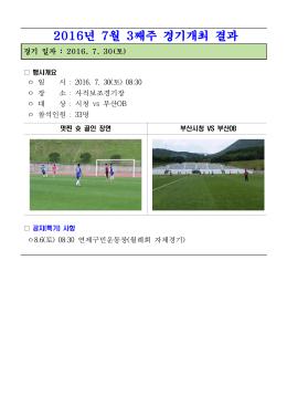 2016년 7월 3째주 경기개최 결과