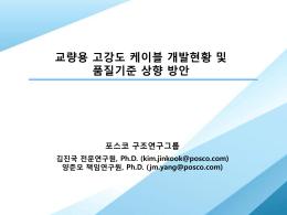 구조연구그룹_고강도케이블
