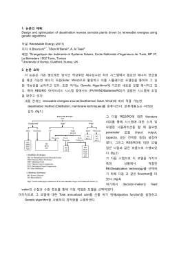 1. 논문의 제목: Design and optimization of desalination reverse