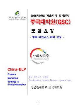 중국대학원(GSC) - SKK GSC