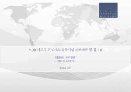 MDB 개도국 온실가스 감축사업 정보제공 및 워크숍