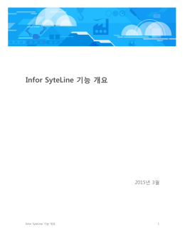 Infor SyteLine 기능 개요 - Infor가 GT Nexus를 인수했습니다.