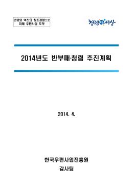 2014년도 반부패‧청렴 추진계획