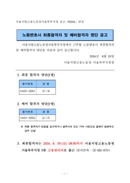 노동변호사 최종합격자 및 예비합격자 명단 공고