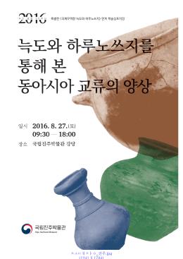 Page 1 일시 2016. 8. 27.(토) 09:30 - 18:00 - 그