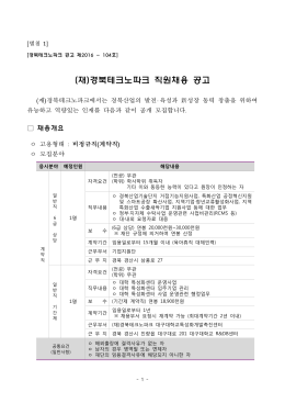 첨부 - 경북테크노파크