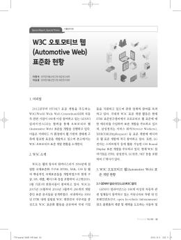 W3C 오토모티브 웹 (Automotive Web) 표준화 현황