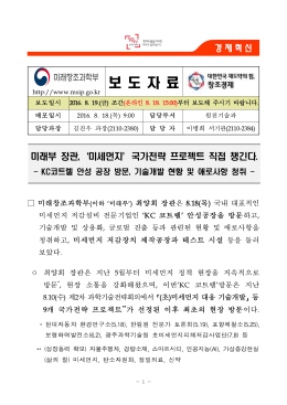 160819 조간 (보도) 미래부 장관 미세먼지 저감설비