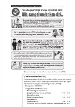 インドネシア語版 - JITCO - 公益財団法人 国際研修協力機構