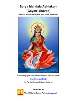 Surya Mandala Ashtakam (Gayatri Stavan