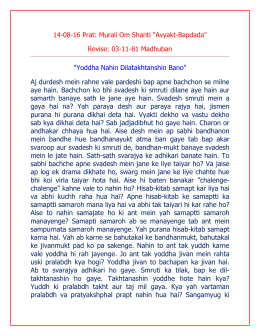 "14-08-16 Prat: Murali Om Shanti ""Avyakt-Bapdada"" Revise: 03"
