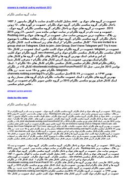 سایت گروه سکسی تلگرام