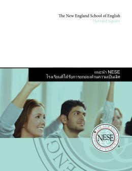 แนะน  ำ NESE โรงเรียนที่ได้รับกำรยกย่องด้ำนควำม