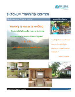 sktchup training center