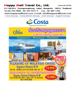 CT_ทัวรเรือสำราญสิงคโปร์ มาเลเซีย ไทย สุดหรรษา