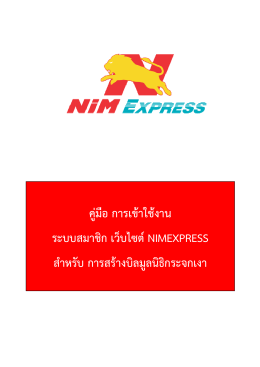 WEB - nimexpress