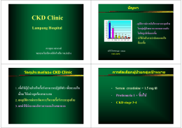CKD Clinic LPH_edited