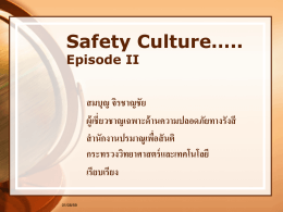 Safety Culture….. Episode II
