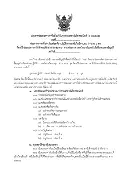 2016-08-15_03J - มหาวิทยาลัยเทคโนโลยีราชมงคลธัญบุรี