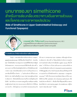 (Role of Simethicone in Upper Gastrointestinal Endoscopy and