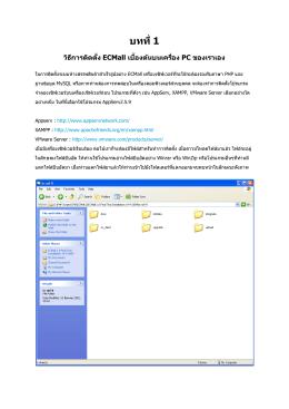 บทที่1 - ECSHOP THAI