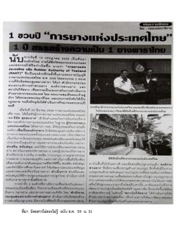 ที่มา นิตยสารไม่ลองไม่รู้ ฉบับ ส.ค. 59 น. 31