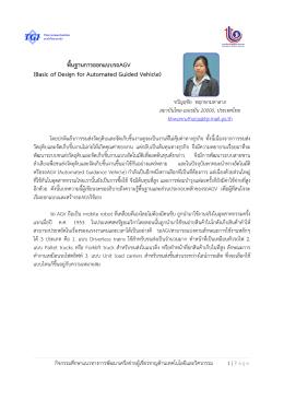 พื้นฐานการออกแบบรถAGV - สถาบันไทย