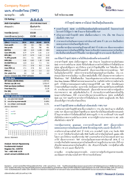 Company Report - TMT Thai Metal Trade Public Company Limited