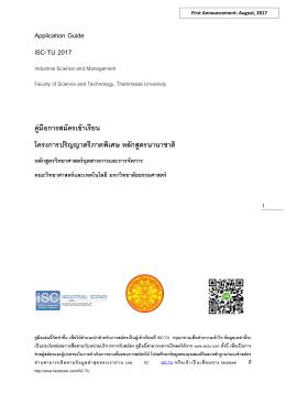 Application Guide ISC-TU 2017 คู่มือการสมัครเข้าเรียน โครงการปร
