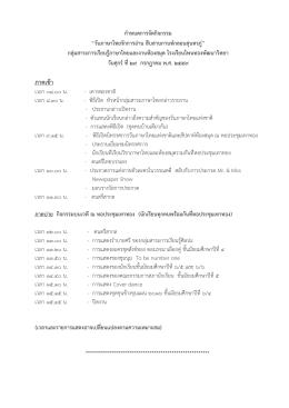 """""""วันภำษำไทยรักกำรอ่ำน สืบสำนกำนท์กลอนสุนทรภู่"""" กลุ่มสำระกำรเรียนรู้ภำ"""
