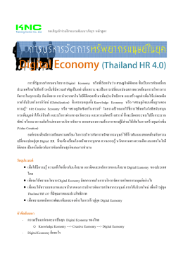 Digital Economy (Thailand HR 4.0)