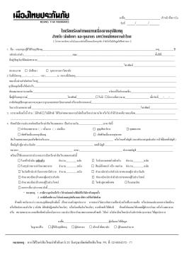 แบบฟอร์มขอเบิกค่าสินไหม บริษัท เมืองไทยประกันภัย จำกัด (มหาชน)