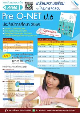 สอบ Pre- O-NET ป.6 ปีการศึกษา 2559