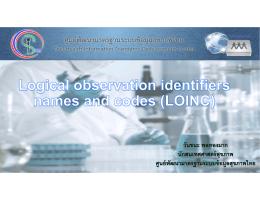 การศึกษาความครอบคลุมของ loinc - ศูนย์พัฒนามาตรฐานระบบข้อมูลสุขภาพ