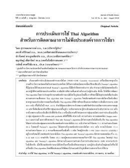 Full Text in Thai - Health Science Journals in Thailand
