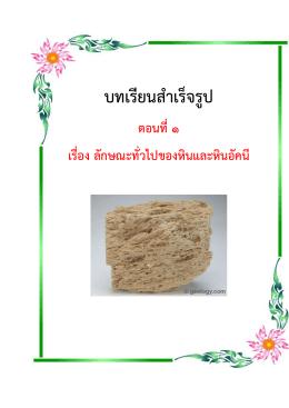 ลักษณะทั่วไปของหิน และหินอัคนี - DLIT