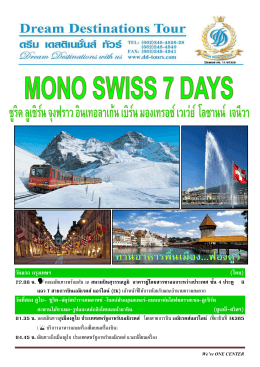 EK016_Mono Swiss 7 Days_Jun-Sep_2016_ (Re